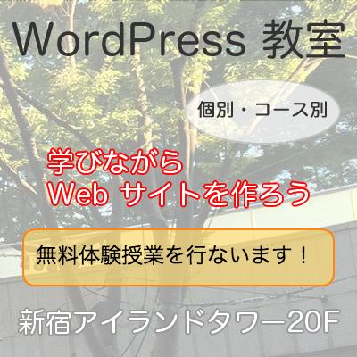 ぎいちワンJUKU|WordPress 教室|個別授業・3コース選択